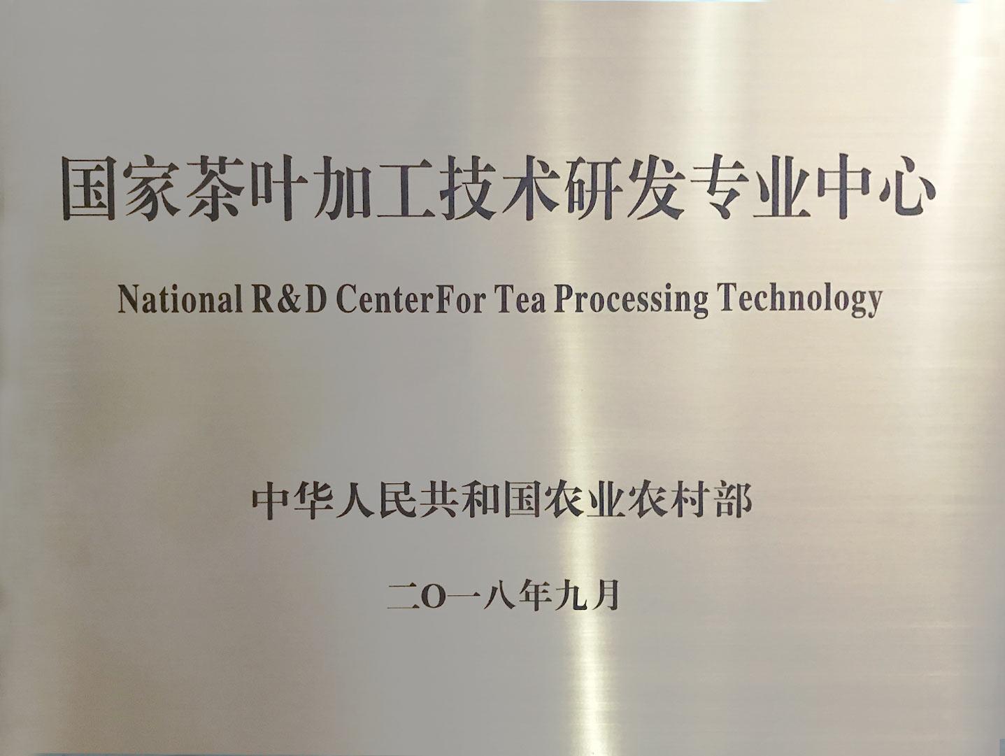 国家茶叶加工技术研发专业中心