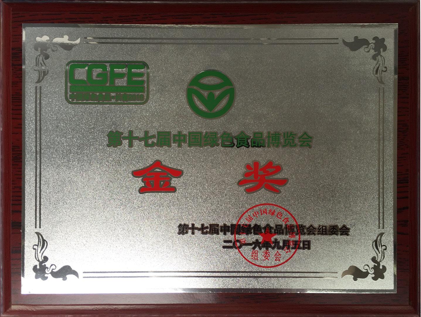 2016定心茶第十七届绿色食品博览会金奖